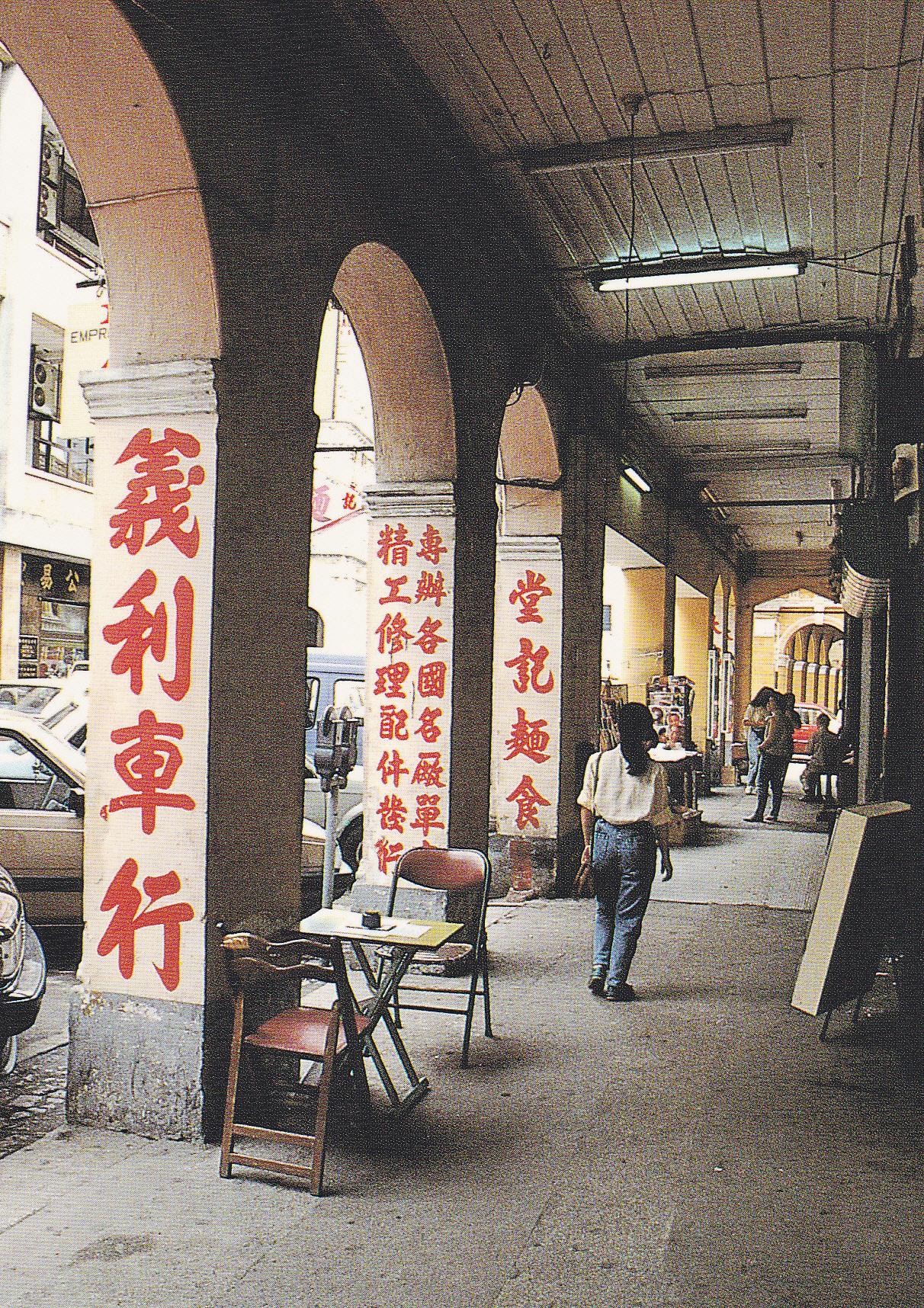 Macau Psychic Seat